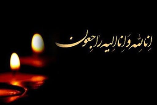 تسلیت درگذشت خانم کبری محمدی به دلیل ابتلا به بیماری کرونا