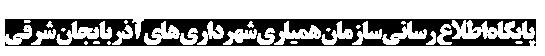 سازمان همیاری شهرداریهای آذربایجان شرقی